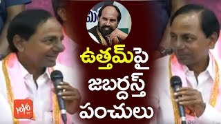KCR Shocking Comments Uttam Kumar Reddy | KCR Press Meet | TRS Manifesto