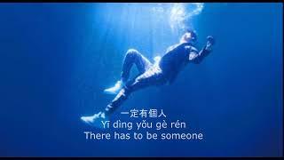 JJ Lin 林俊傑  - Twilight 不為誰而作的歌 (Chinese/Pinyin/English Lyrics)