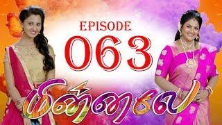மின்னலே - Minnale  Episode 63 - 25/10/2018
