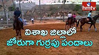గుర్రాలపై స్వారీ చేస్తూ యువకుల సందడి - Horse Riding at Visakhapatnam - hmtv - netivaarthalu.com