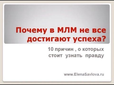 ## Почему в МЛМ не все достигают успеха? ##