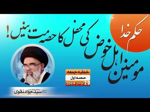 Momineen, Ahle Khoz ki Mehfil ka hissa na bnein | Ustad e Mohtaram Syed Jawad Naqvi