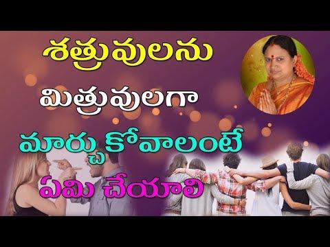 శత్రువులను మిత్రువులగా మార్చుకోవాలంటే ఈ పరిహారం పాటించండి   Amazing Unknown Facts in Telugu Culture