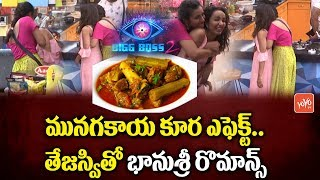 Bhanu Sri Romance With Tejaswi | Bigg Boss Season 2 Telugu Episode 10 | #BigBoss2
