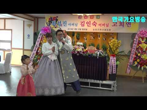 최성진칠순=(큰 아 들)= 아 빠 의 청 춘=한국 가요 방송 .010-7165-5099
