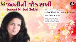 Janani Ni Jod જનનીની જોડ   Mother's Day Song   Singer: Nisha Upadhyay   Music: Dipesh Desai