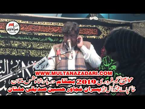 Zakir Syed Aamir Abbas Rabani I Majlis 1 Feb 2019 I Darbar Shah Shams Multan