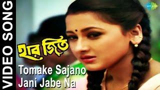 Tomake Sajano Jani Jabe Na | Haar Jeet | Bengali Movie Video Song | Firdous Ahmed, Rachana Banerjee