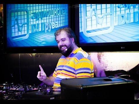DJ Mike Spirit - мастер-класс в Аудио школе dj Грува