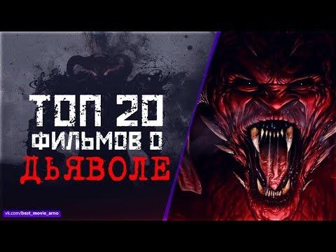 Топ 20 Фильмов о Дьяволе и его Приспешниках