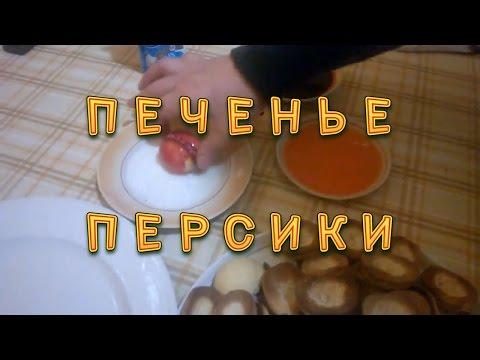 """Печенье"""" Персики"""" со сгущенкой  Пошаговый рецепт как приготовить печенье"""" Персики"""""""