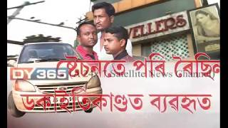 MP Jewellers || Robbery || Car || Guwahati || Assam