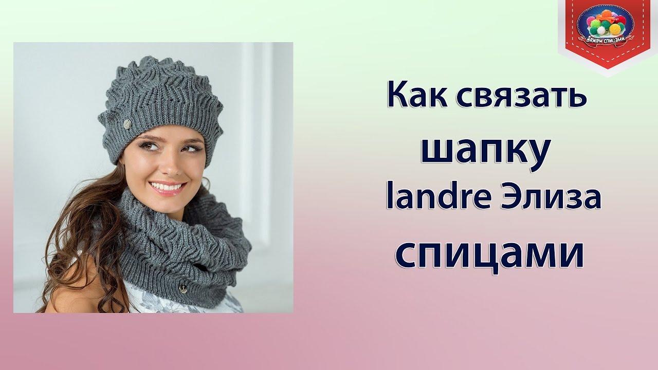 Вязание спицами шапок для женщин модные модели 2018 года 74