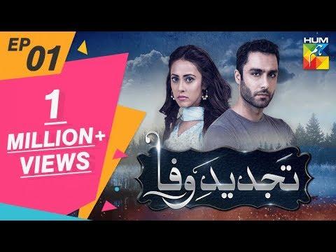 Tajdeed e Wafa Episode #01 HUM TV Drama 23 September 2018 thumbnail
