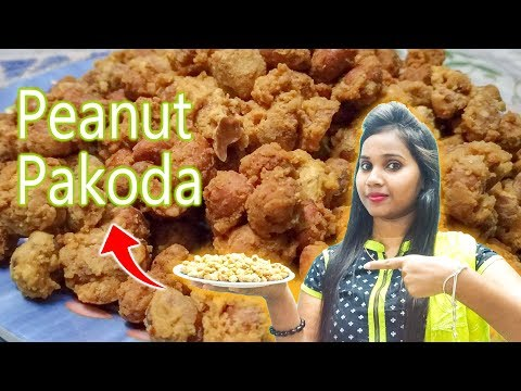 Peanut Pakoda (GroundNut Pakoda) Palli pakoda - Tea Time Snack