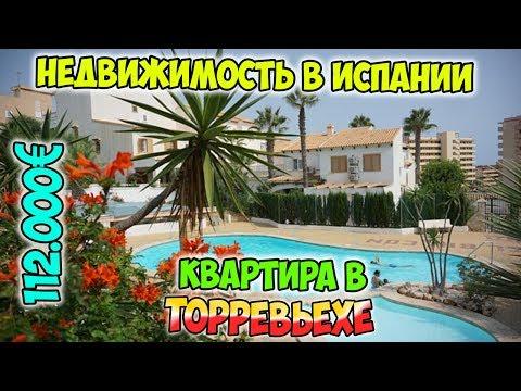 Недвижимость в Испании у моря — купить недвижимость