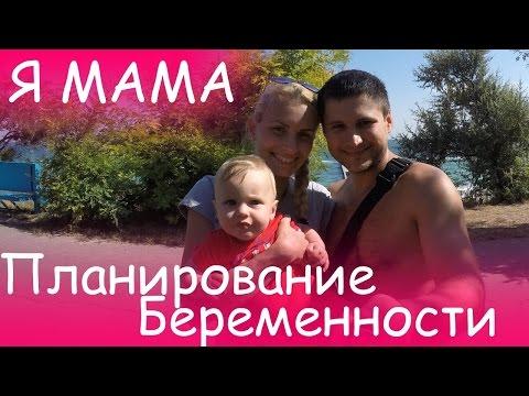 Я МАМА - Планирование беременности