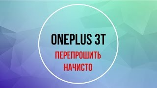 OnePlus 3T (1+3t) Прошивка начисто (с нуля)