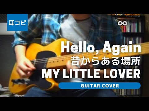 Hello, Again - 昔からある場所 - My Little Lover (Guitar Cover)