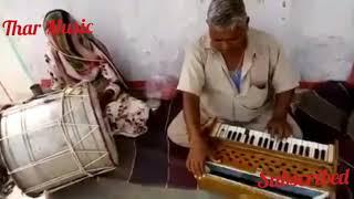 सावन उतर बेगा आवो  म्हारो जीवड़ो तरस रहयो कदे आवो भरतार  मारवाड़ी लोकगीत भैराराम & पिस्ता देवी  Thar
