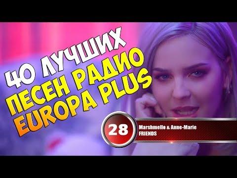 40 лучших песен Europa Plus | Музыкальный хит-парад недели ЕВРОХИТ ТОП 40 от 6 апреля 2018