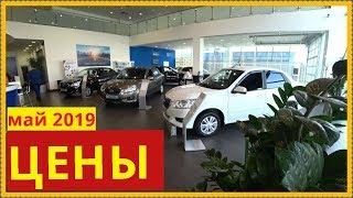 Datsun Цены май 2019