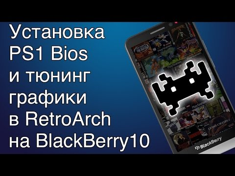 RetroArch. Настройка графики и установка BIOS для PS1 на BlackBerry 10 девайсах.