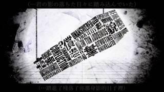 【初音ミク】ドクハク / 獨白【附中文字幕】