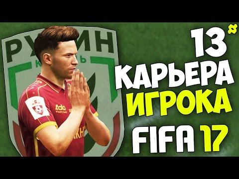 FIFA 17 Карьера Игрока (Рубин) - #13 - Рубин станет Чемпионом ?