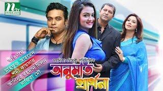 NEW Bangla Telefilm -Onumoti Prarthona    Shomi, Mahfuz, Nazira Mou, Milon By Chayanika Chowdhury