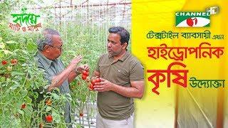 দোহারে হাইড্রোপনিক কৃষি উদ্যোগ  |  Hydroponic farming venture in Dohar | Channel i | Shykh Seraj |