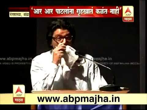 Mr Raj Thackeray speech in Rangsharda Bandra (September 2, 2012)