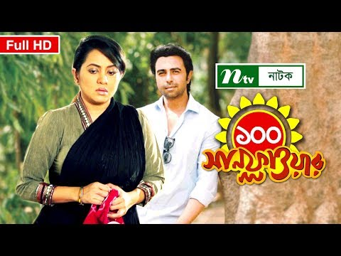 Bangla Natok - Sunflower | Episode 100 | Apurbo, Tarin | Directed By Nazrul Islam Raju