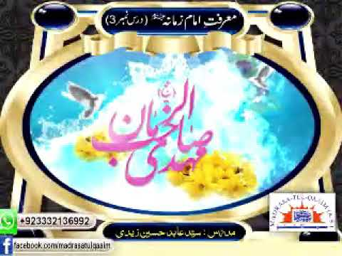 Marefat e Imam e Zaman (ajtf) World best message|