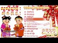 Happy Chinese New Year 2018 song Khmer wish all good luck
