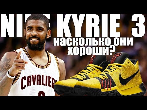 Обзор Nike Kyrie 3