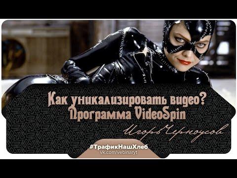 Как уникализировать видео? Программа VideoSpin