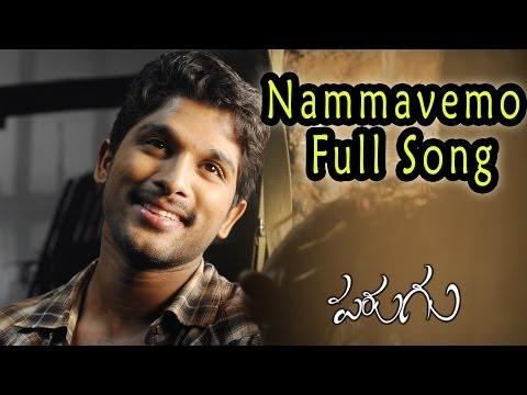 Nammavemo Full Song || Parugu Movie || Allu Arjun, Sheela
