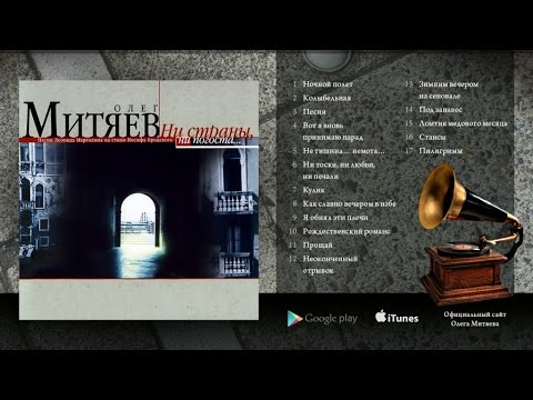 Митяев Олег - Кулик