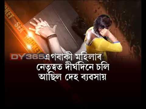 Sex racket || Assam || Bongaigaon thumbnail
