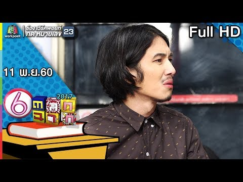 ตลก 6 ฉาก | 11 พ.ย. 60 Full HD