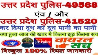 ##UP POLICE 49568 और 41520 के लिए ऐसे देखो क्या हुआ आज क्या फैसला लिया गया था और कितनासमय लगेगा