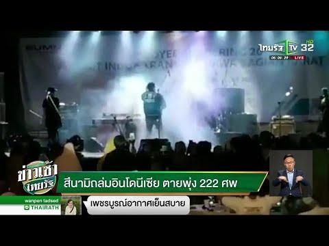 สึนามิถล่มอินโดฯ ตายพุ่ง 222 ศพ | 24-12-61 | ข่าวเช้าไทยรัฐ