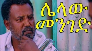 ሌላው መንገድ Lelaw Menged Ethiopian Movie 2017