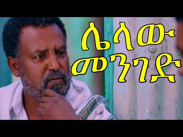[Lelaw Menged]  Ethiopian Movie 2017