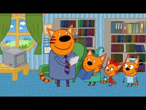 Три кота - Писатели - 27 серия