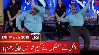 Uncle Sweeps The Floor With His Moves!!! | Game Show Aisay Chalay Ga | 17th March 2019