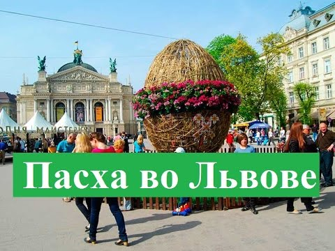 Пасха во Львове 2015. Easter in Lviv