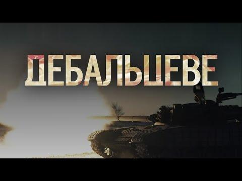 Дебальцево – документальный фильм про войну на Донбассе / Дебальцеве – фільм про війну на Донбасі