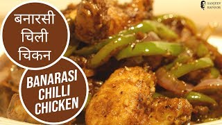 Banarasi Chilli Chicken by Sanjeev Kapoor